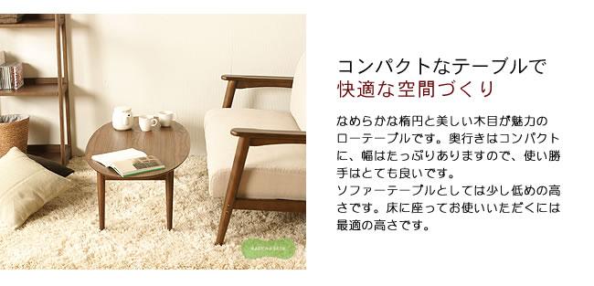センターテーブル_オーバルローテーブル(折りたたみ式)emo-02