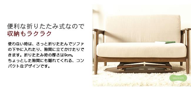 センターテーブル_オーバルローテーブル(折りたたみ式)emo-03
