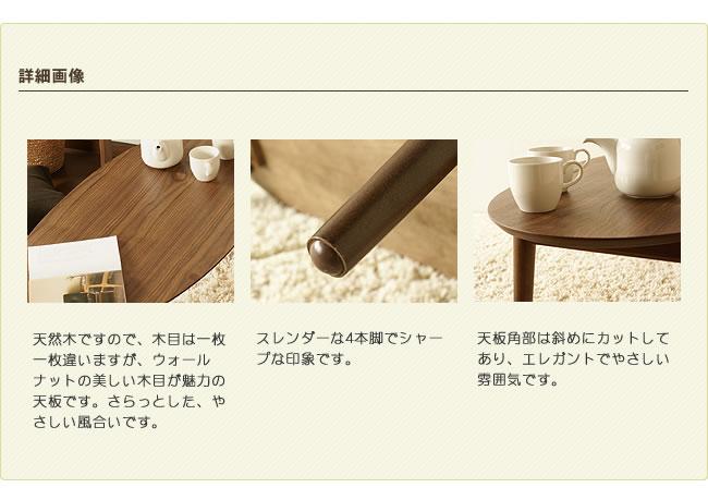 センターテーブル_オーバルローテーブル(折りたたみ式)emo-04
