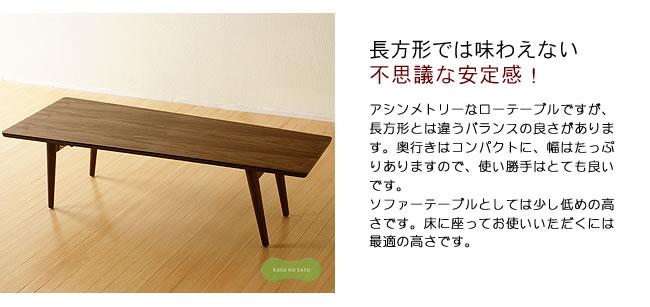 センターテーブル_スクエアローテーブル(折りたたみ式)emo-02
