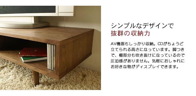 テレビ台・テレビボード_TVボード120(ロータイプテレビ台)emo-02