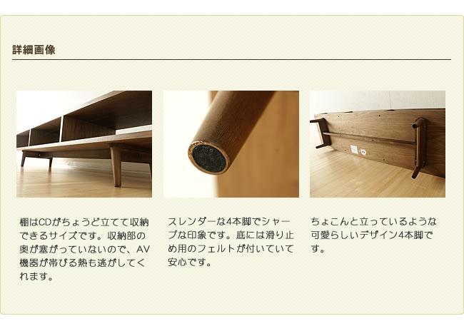 テレビ台・テレビボード_TVボード150(ロータイプテレビ台)emo-04