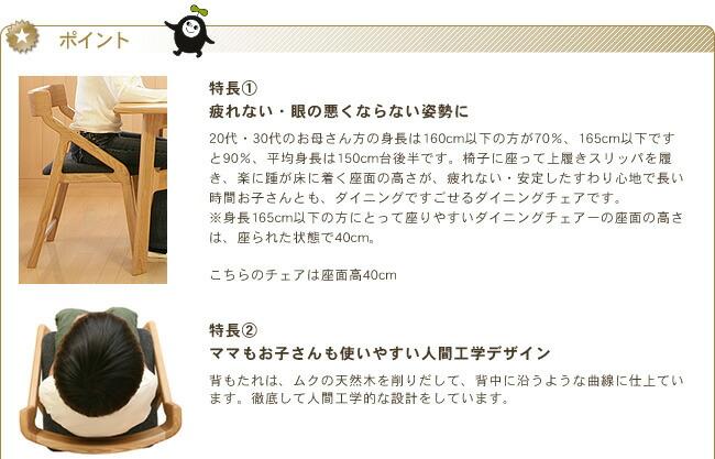ダイニングチェア・ベンチ_木製ダイニングチェアー-08
