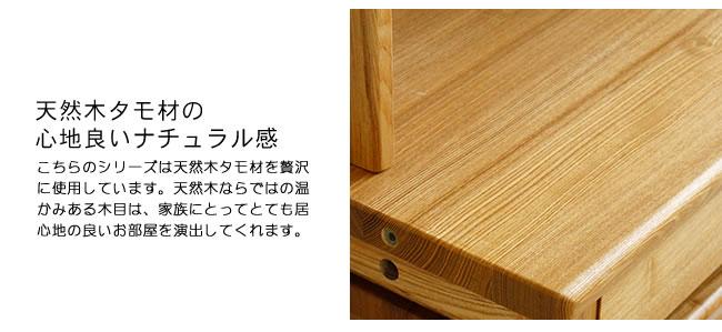 学習机_天然木をふんだんに使用した木製学習机・学習デスク_03