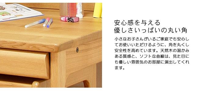 学習机_天然木をふんだんに使用した木製学習机・学習デスク_04