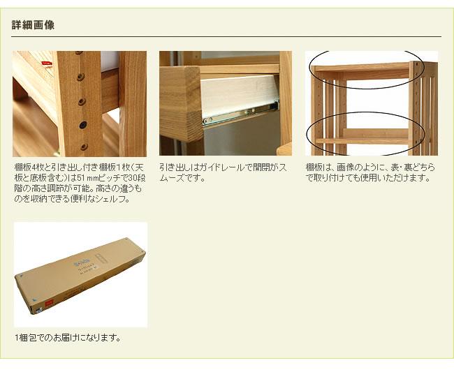 シェルフ_シンプルですっきりとした木製シェルフ・書棚・本棚_09