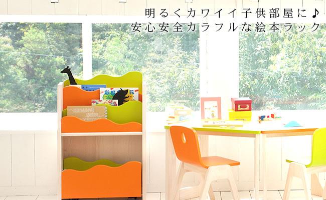 シェルフ_明るくカワイイ♪エコ塗装絵本ラック(おもちゃ箱付き)-01