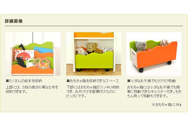 シェルフ_明るくカワイイ♪エコ塗装絵本ラック(おもちゃ箱付き)-05