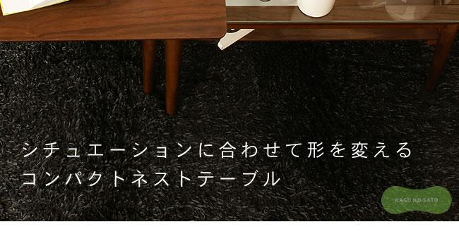 センターテーブル_木製ネストテーブル-02