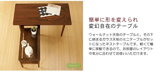 センターテーブル_木製ネストテーブル-03
