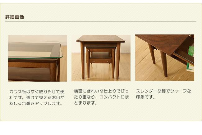 センターテーブル_木製ネストテーブル-12