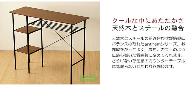 パソコンデスク_立っても座っても気軽に使えるカウンターテーブル-03