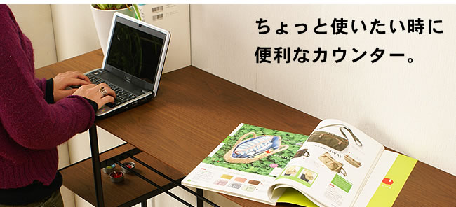 パソコンデスク_立っても座っても気軽に使えるカウンターテーブル-13