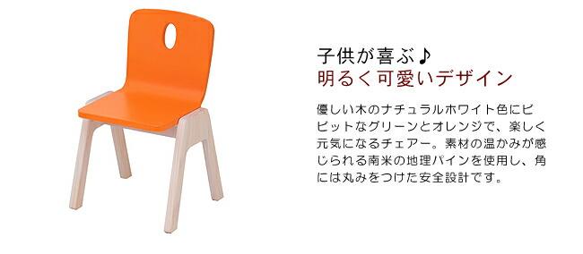 キッズテーブル・チェアー_明るくカワイイ♪エコ塗装コミュニケーションのとれるミニチェアー-03