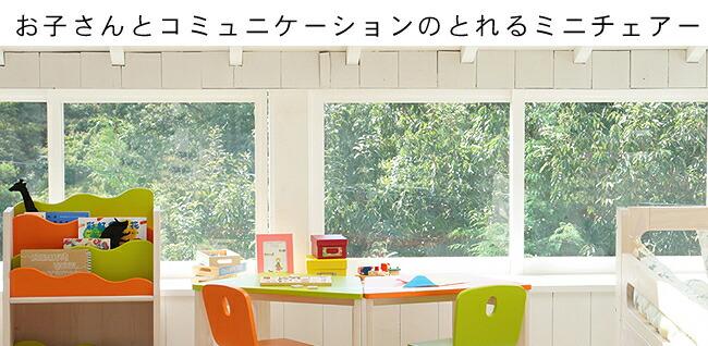 キッズテーブル・チェアー_明るくカワイイ♪エコ塗装コミュニケーションのとれるミニチェアー-05