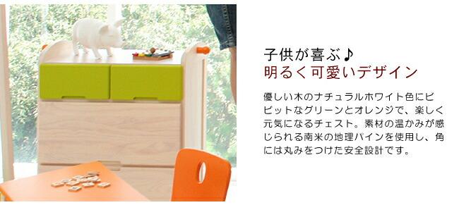 チェスト_明るくカワイイ♪エコ塗装のたっぷり収納できるチェスト-03