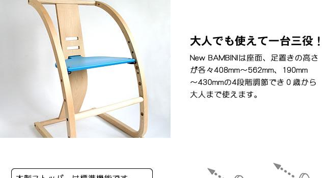 ベビーチェアー_New BAMBINI_04