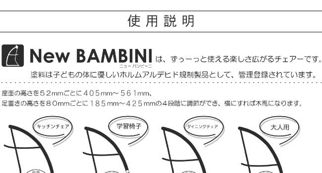 ベビーチェアー_New BAMBINI_09
