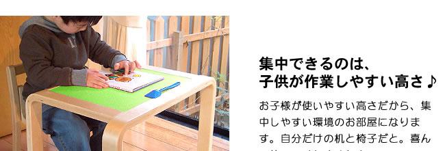 学習いす_PICCOLA-chair(ピッコラチェア)_04