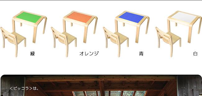 学習いす_PICCOLA-chair(ピッコラチェア)_10