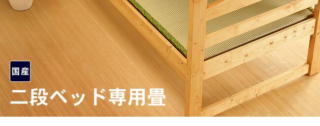 二段ベッド_親子三段ベッド専用畳_02