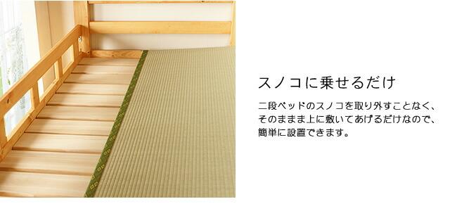 二段ベッド_親子三段ベッド専用畳_03