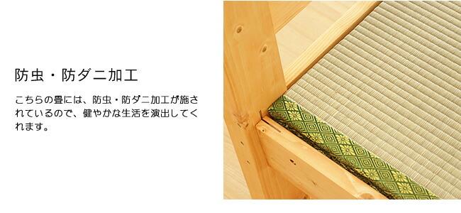 二段ベッド_二段ベッド専用畳_04