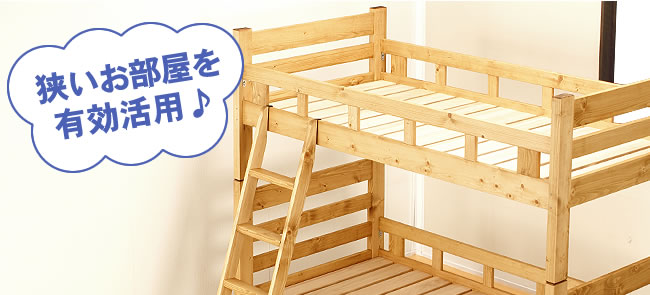 二段ベッド_コンパクトな2段ベッド_01