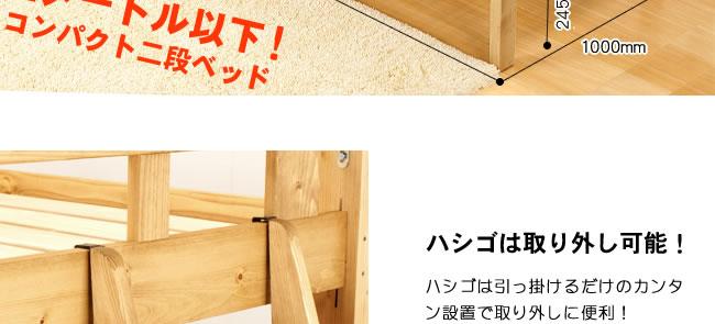 二段ベッド_コンパクトな2段ベッド_07