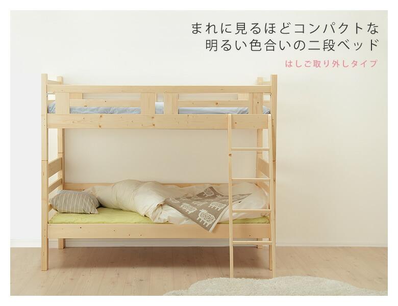 二段ベッド_のびやかな心を育てるまれに見る程コンパクトな2段ベッド_01