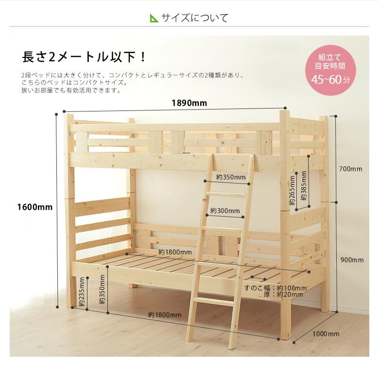 二段ベッド_のびやかな心を育てるまれに見る程コンパクトな2段ベッド_07