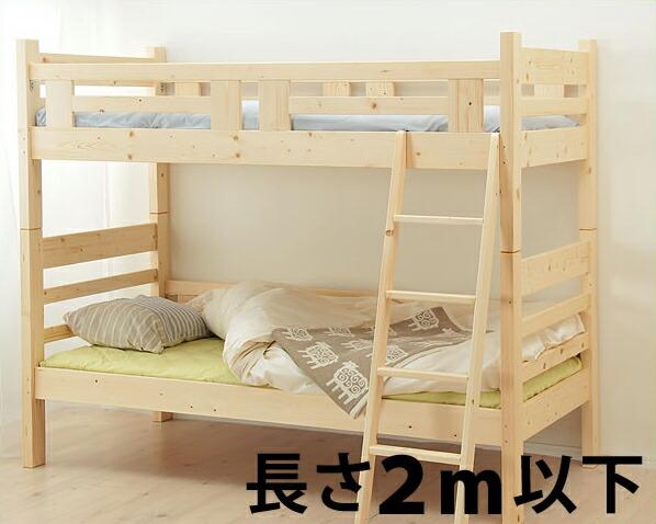 二段・三段ベッド 二段ベッド