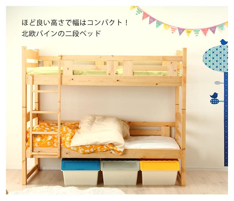 北欧デザインの二段ベッド