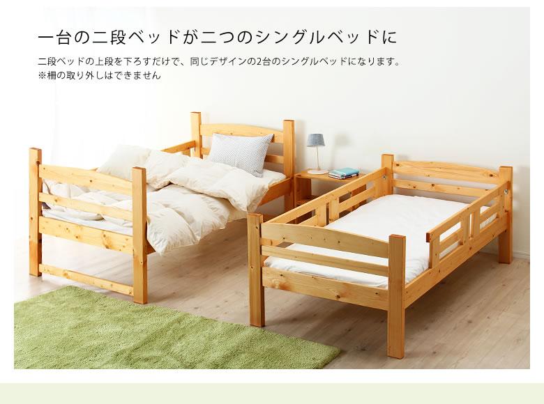 北欧デザインの2段ベッド