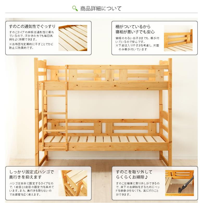 パイン無垢材の2段ベッド