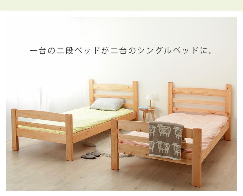 明るい色味の二段ベッド03