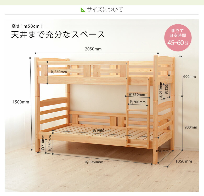 明るい色味の二段ベッド07