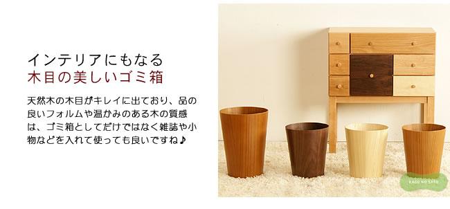 ダストボックス_木製のダストボックス・ゴミ箱 ナチュラル色【サイトーウッド】-04