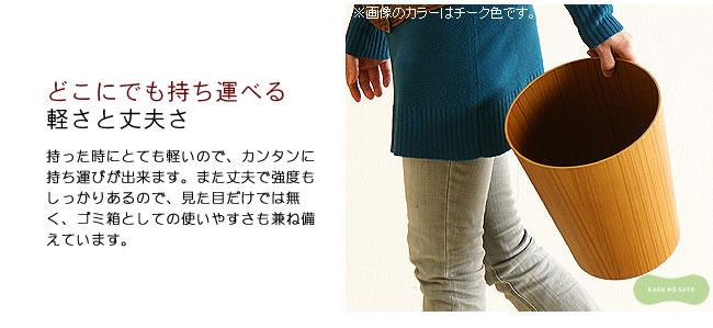 ダストボックス_木製のダストボックス・ゴミ箱 チーク色【サイトーウッド】-06