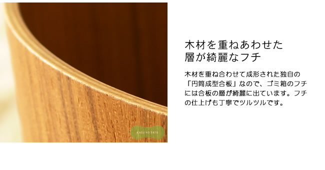 ダストボックス_木製のダストボックス・ゴミ箱 チーク色【サイトーウッド】-07