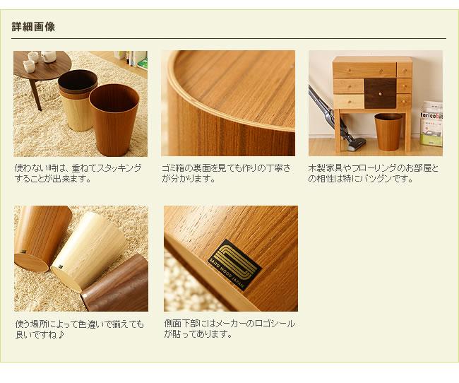 ダストボックス_木製のダストボックス・ゴミ箱 チーク色【サイトーウッド】-08