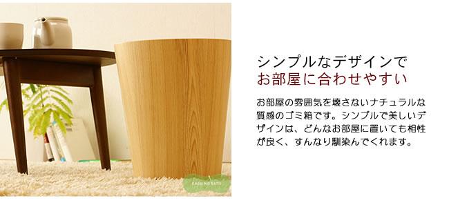ダストボックス_木製のダストボックス・ゴミ箱 ナチュラル色【サイトーウッド】-03