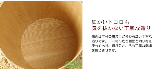 ダストボックス_木製のダストボックス・ゴミ箱 ナチュラル色【サイトーウッド】-05