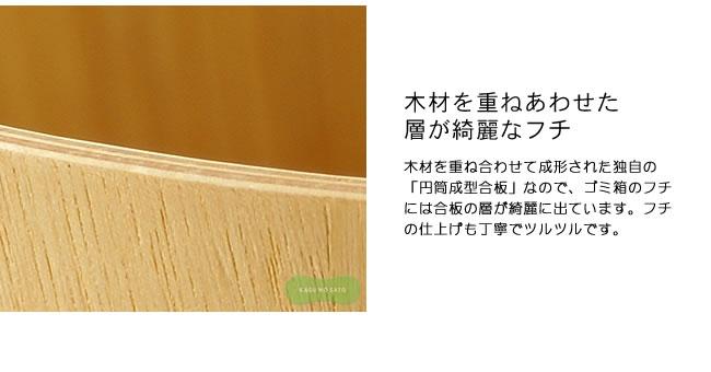 ダストボックス_木製のダストボックス・ゴミ箱 ナチュラル色【サイトーウッド】-07