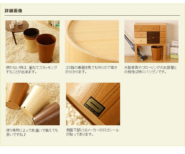 ダストボックス_木製のダストボックス・ゴミ箱 ナチュラル色【サイトーウッド】-08