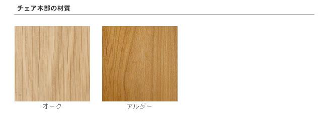 ダイニング_無垢の木製チェアー【ムカイ】(肘無し椅子)-01