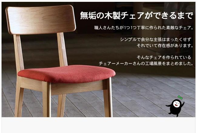 ダイニング_無垢の木製チェアー【プラム】(肘無し椅子)-04