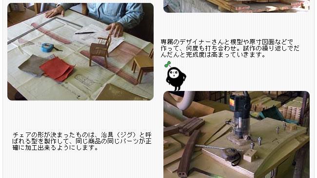 ダイニング_無垢の木製チェアー【プラム】(肘無し椅子)-06