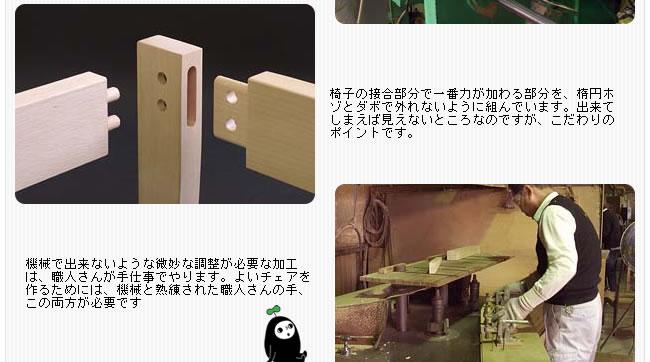 ダイニング_無垢の木製チェアー【プラム】(肘無し椅子)-08