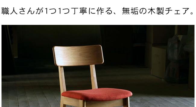 ダイニング_無垢の木製チェアー【プラム】(肘無し椅子)-01
